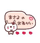 ★ま・さ・よ・ち・ゃ・ん★(個別スタンプ:19)