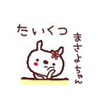 ★ま・さ・よ・ち・ゃ・ん★(個別スタンプ:23)