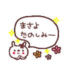 ★ま・さ・よ・ち・ゃ・ん★(個別スタンプ:30)