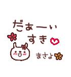 ★ま・さ・よ・ち・ゃ・ん★(個別スタンプ:33)
