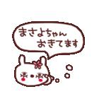 ★ま・さ・よ・ち・ゃ・ん★(個別スタンプ:36)