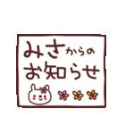 ★み・さ・ち・ゃ・ん★(個別スタンプ:01)