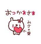 ★み・さ・ち・ゃ・ん★(個別スタンプ:02)