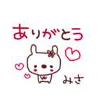 ★み・さ・ち・ゃ・ん★(個別スタンプ:03)