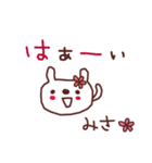 ★み・さ・ち・ゃ・ん★(個別スタンプ:04)