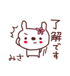 ★み・さ・ち・ゃ・ん★(個別スタンプ:05)