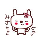 ★み・さ・ち・ゃ・ん★(個別スタンプ:07)