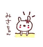 ★み・さ・ち・ゃ・ん★(個別スタンプ:08)