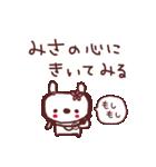 ★み・さ・ち・ゃ・ん★(個別スタンプ:09)