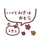 ★み・さ・ち・ゃ・ん★(個別スタンプ:10)