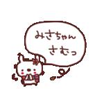 ★み・さ・ち・ゃ・ん★(個別スタンプ:17)