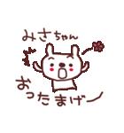 ★み・さ・ち・ゃ・ん★(個別スタンプ:18)