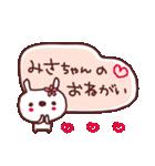 ★み・さ・ち・ゃ・ん★(個別スタンプ:19)