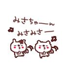 ★み・さ・ち・ゃ・ん★(個別スタンプ:21)