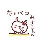 ★み・さ・ち・ゃ・ん★(個別スタンプ:23)