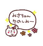 ★み・さ・ち・ゃ・ん★(個別スタンプ:30)
