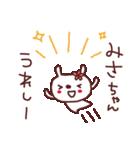 ★み・さ・ち・ゃ・ん★(個別スタンプ:32)