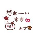 ★み・さ・ち・ゃ・ん★(個別スタンプ:33)