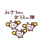 ★み・さ・ち・ゃ・ん★(個別スタンプ:34)