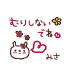★み・さ・ち・ゃ・ん★(個別スタンプ:35)