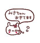 ★み・さ・ち・ゃ・ん★(個別スタンプ:36)