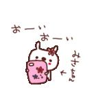 ★み・さ・ち・ゃ・ん★(個別スタンプ:37)