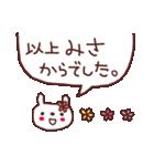 ★み・さ・ち・ゃ・ん★(個別スタンプ:39)