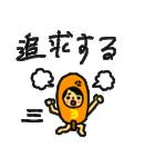 マホトスタンプ 第3弾 ~食べ物の王ver~(個別スタンプ:33)