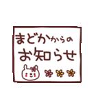 ★ま・ど・か・ち・ゃ・ん★(個別スタンプ:01)