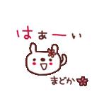 ★ま・ど・か・ち・ゃ・ん★(個別スタンプ:04)