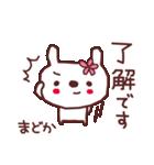 ★ま・ど・か・ち・ゃ・ん★(個別スタンプ:05)