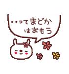 ★ま・ど・か・ち・ゃ・ん★(個別スタンプ:10)