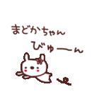 ★ま・ど・か・ち・ゃ・ん★(個別スタンプ:12)