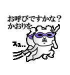 非リア「かおり」の名前スタンプ(こじらせ)(個別スタンプ:01)