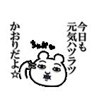 非リア「かおり」の名前スタンプ(こじらせ)(個別スタンプ:02)