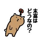 ザ末富スタンプ(個別スタンプ:01)