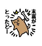 ザ末富スタンプ(個別スタンプ:03)