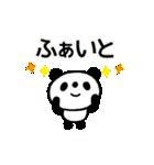 バケツぱんだの合格祈願★動くやつ(個別スタンプ:07)