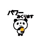 バケツぱんだの合格祈願★動くやつ(個別スタンプ:08)