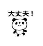 バケツぱんだの合格祈願★動くやつ(個別スタンプ:09)