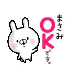 【まさみ】専用名前ウサギ(個別スタンプ:01)