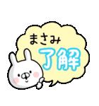 【まさみ】専用名前ウサギ(個別スタンプ:02)