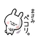 【まさみ】専用名前ウサギ(個別スタンプ:04)