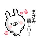 【まさみ】専用名前ウサギ(個別スタンプ:05)