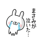 【まさみ】専用名前ウサギ(個別スタンプ:06)