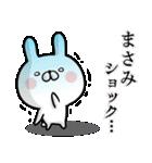 【まさみ】専用名前ウサギ(個別スタンプ:08)