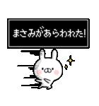 【まさみ】専用名前ウサギ(個別スタンプ:09)