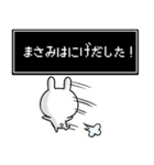【まさみ】専用名前ウサギ(個別スタンプ:11)