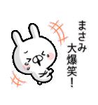 【まさみ】専用名前ウサギ(個別スタンプ:14)