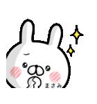 【まさみ】専用名前ウサギ(個別スタンプ:19)